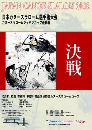 japan_championships_poster_w300.jpg